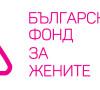 Физическите нормативи: една от причините за дискриминация по полов признак