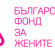 Български фонд за жените