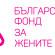 Фондацията с нов проект подкрепен от Български фонд за жените