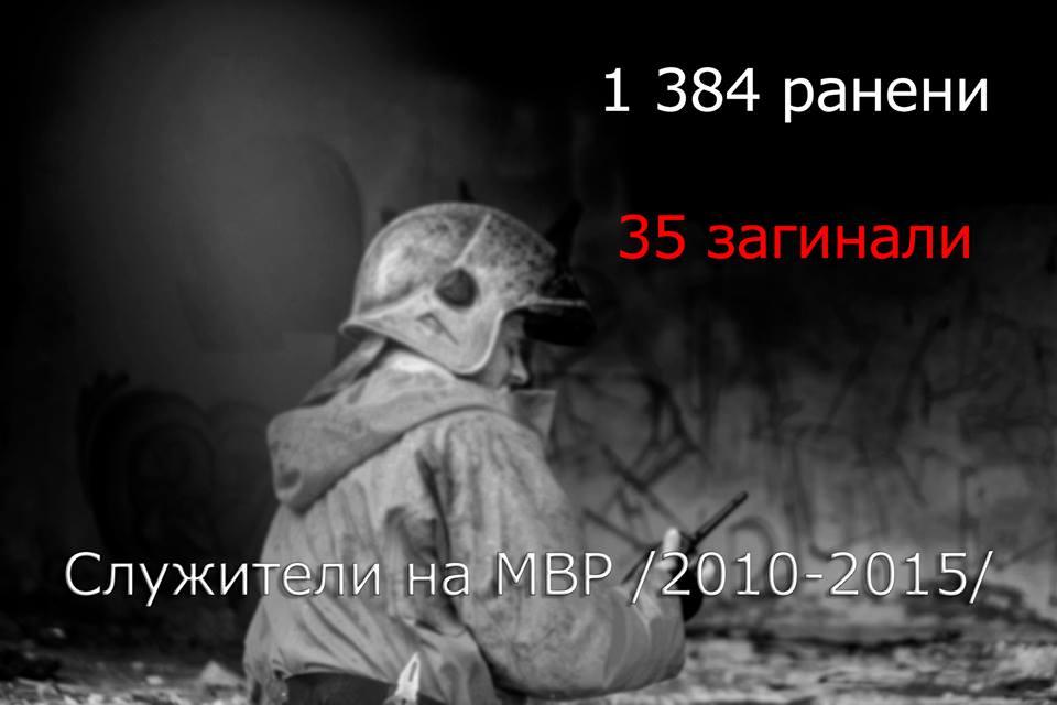 Пострадали и загинали служители в МВР