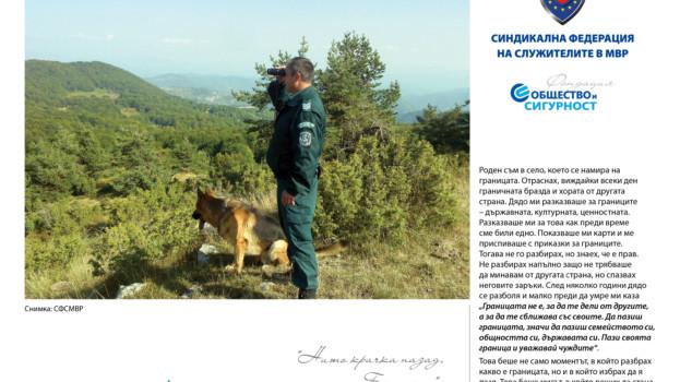 Аз пазя границата на Република България!