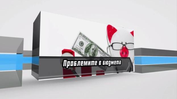 Проблемите в бюджета на МВР! (видео)