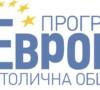 """Започна изпълнение на проект на Фондация """"Общество и сигурност"""" по Програма Европа 2017"""